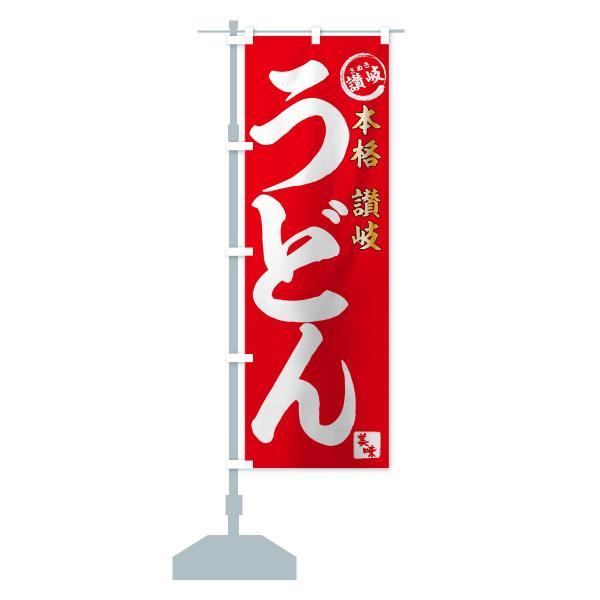 のぼり旗 讃岐うどん goods-pro 15