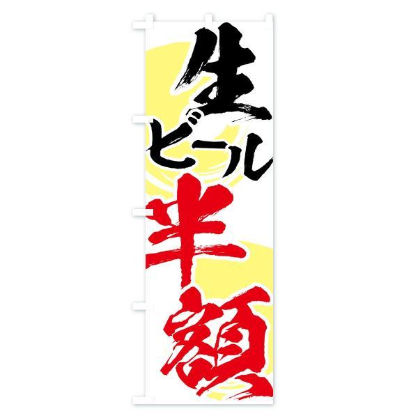 のぼり旗 生ビール半額|goods-pro|02
