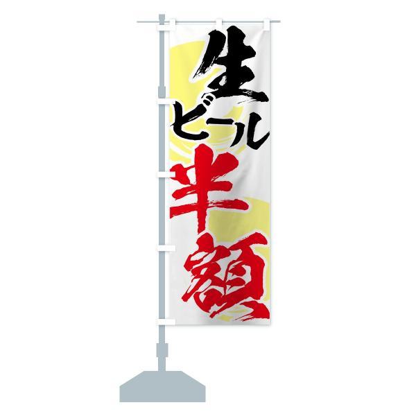 のぼり旗 生ビール半額|goods-pro|13
