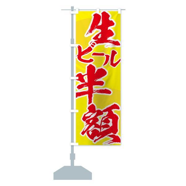のぼり旗 生ビール半額|goods-pro|14