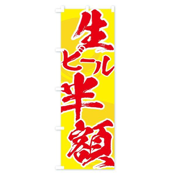 のぼり旗 生ビール半額|goods-pro|03