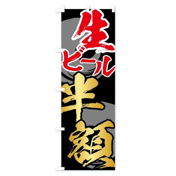 のぼり旗 生ビール半額|goods-pro|04