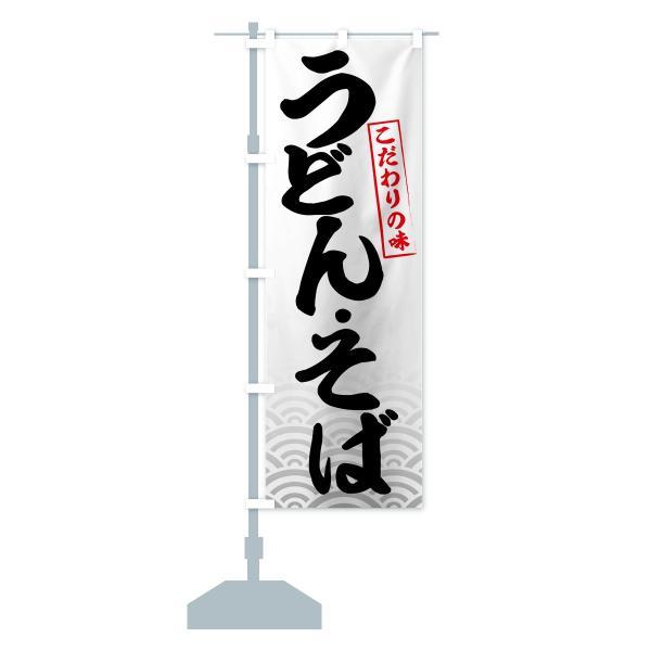 のぼり旗 うどん・そば|goods-pro|13