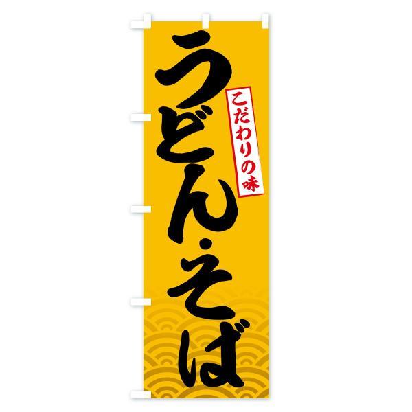 のぼり旗 うどん・そば|goods-pro|03