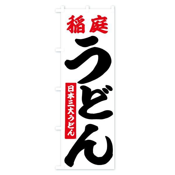 のぼり旗 稲庭うどん|goods-pro|02