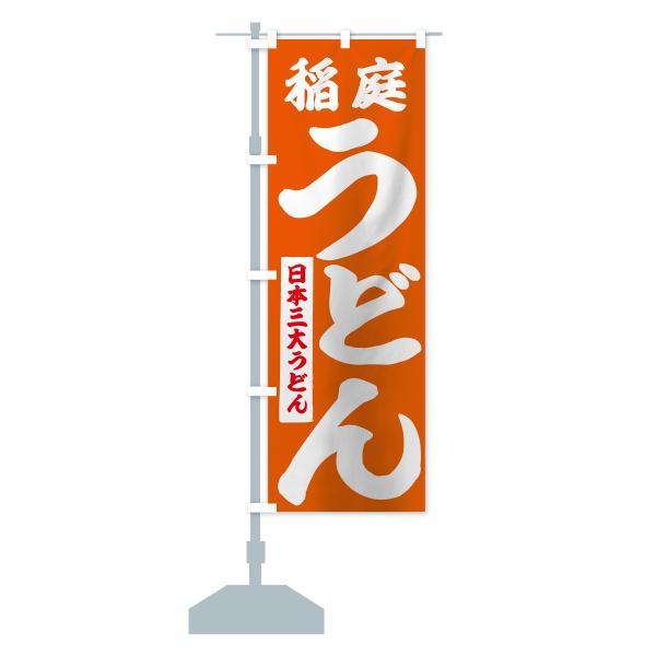 のぼり旗 稲庭うどん|goods-pro|15
