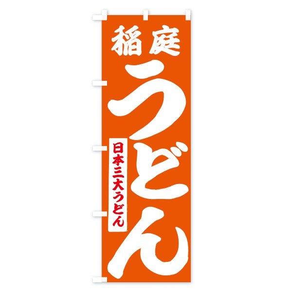 のぼり旗 稲庭うどん|goods-pro|04