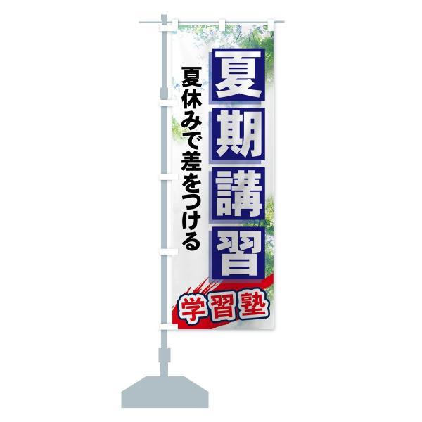 のぼり旗 夏期講習|goods-pro|13