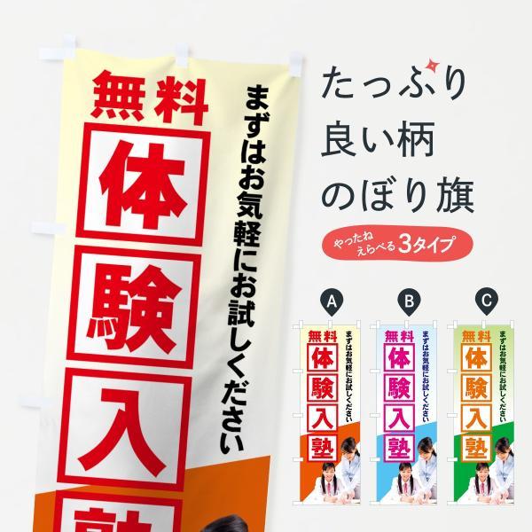 無料体験入塾のぼり旗