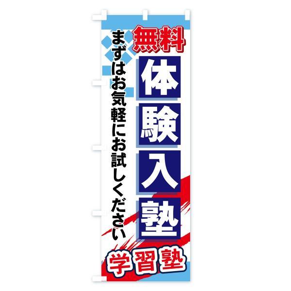 のぼり旗 無料体験入塾|goods-pro|02