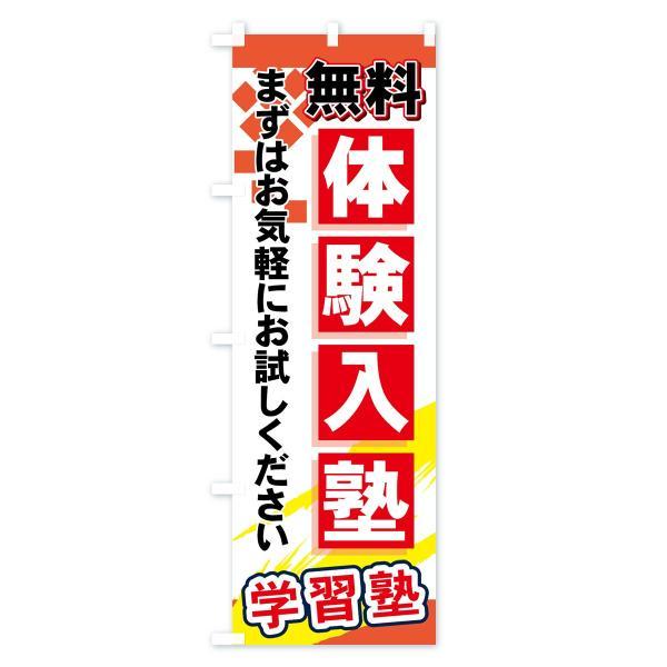 のぼり旗 無料体験入塾|goods-pro|03