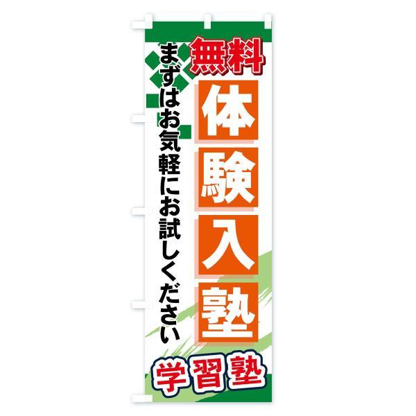 のぼり旗 無料体験入塾|goods-pro|04