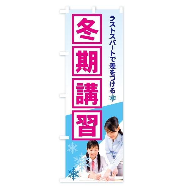 のぼり旗 冬期講習|goods-pro|03
