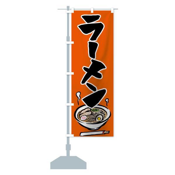 のぼり旗 ラーメン|goods-pro|14