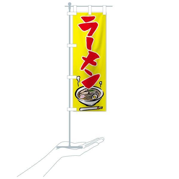 のぼり旗 ラーメン|goods-pro|18