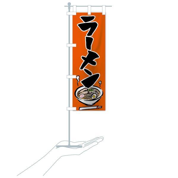 のぼり旗 ラーメン|goods-pro|19