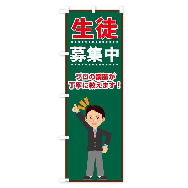 のぼり旗 生徒募集中|goods-pro|02