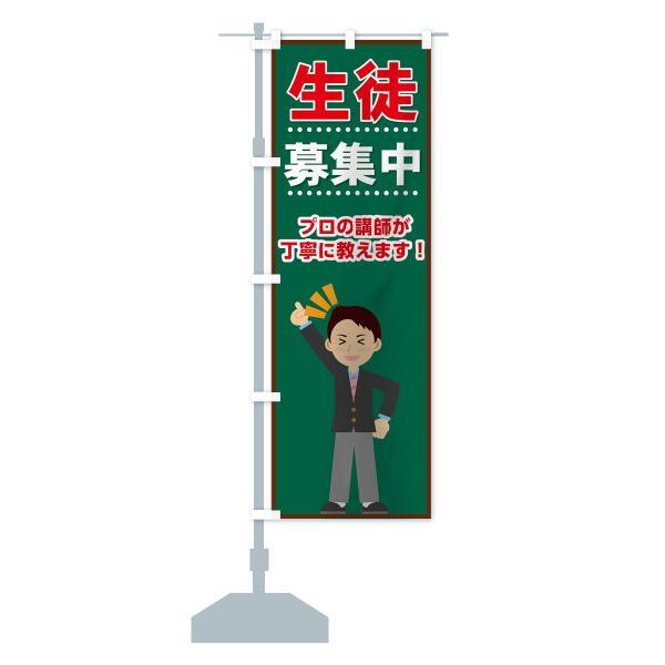 のぼり旗 生徒募集中|goods-pro|13