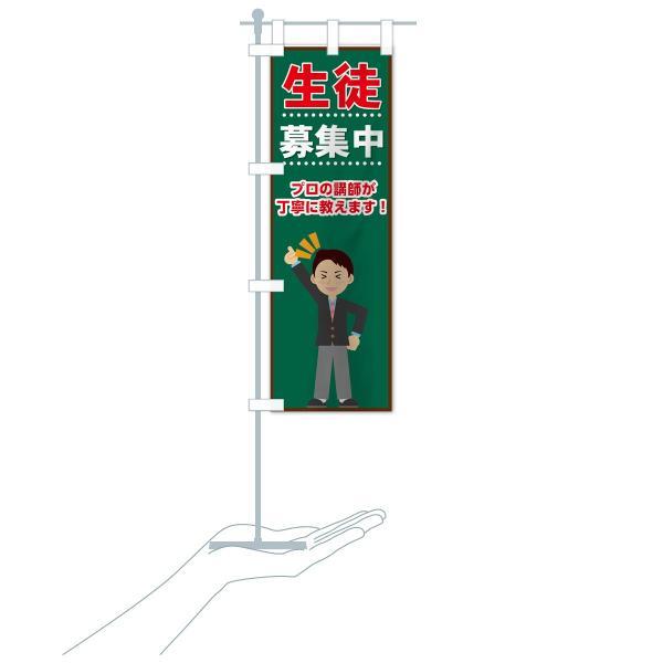 のぼり旗 生徒募集中|goods-pro|16