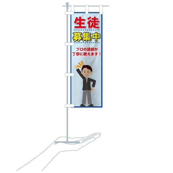 のぼり旗 生徒募集中|goods-pro|18
