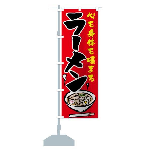 のぼり旗 ラーメン|goods-pro|13
