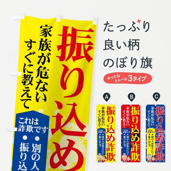 のぼり旗 振り込め詐欺|goods-pro