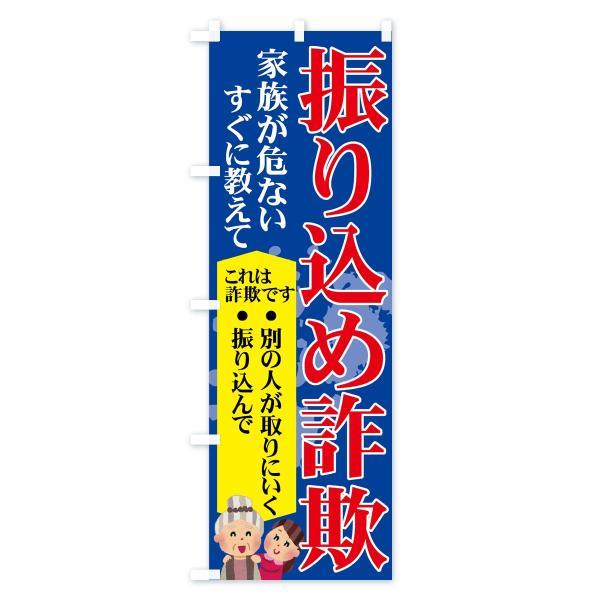のぼり旗 振り込め詐欺|goods-pro|04