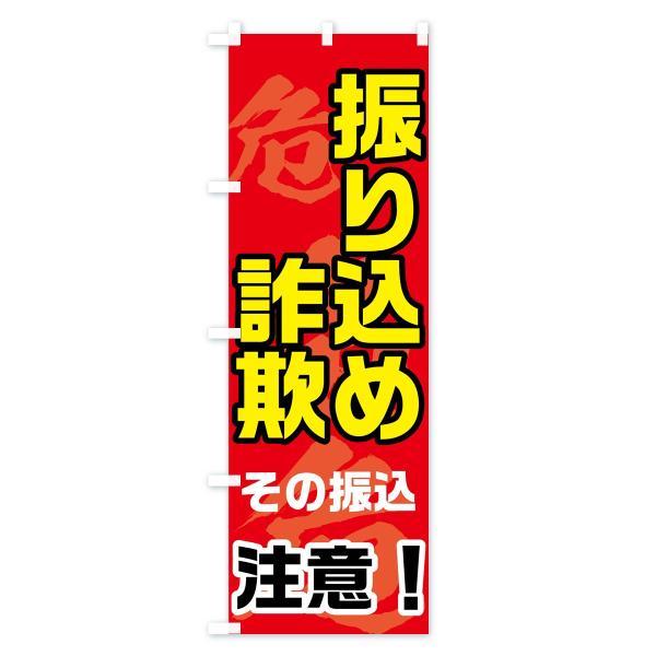 のぼり旗 振り込め詐欺 注意|goods-pro|02