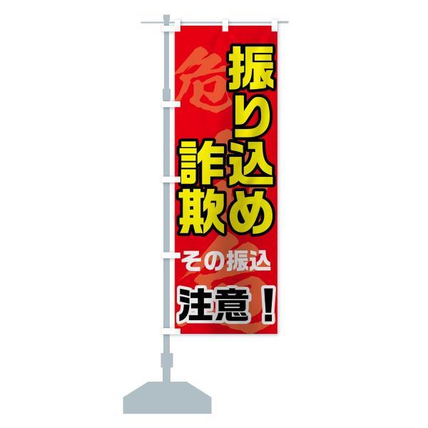 のぼり旗 振り込め詐欺 goods-pro 13