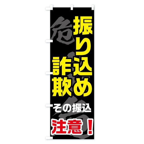 のぼり旗 振り込め詐欺 注意|goods-pro|03