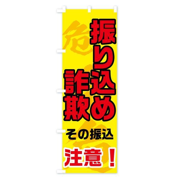 のぼり旗 振り込め詐欺 注意|goods-pro|04