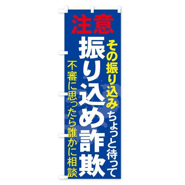 のぼり旗 振り込め詐欺|goods-pro|02