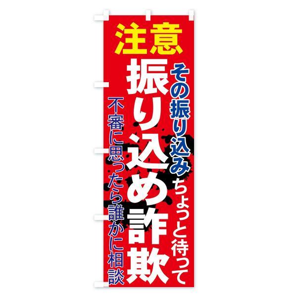 のぼり旗 振り込め詐欺|goods-pro|03
