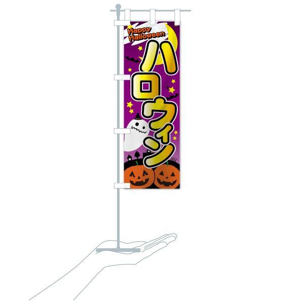 のぼり旗 ハロウィン|goods-pro|16