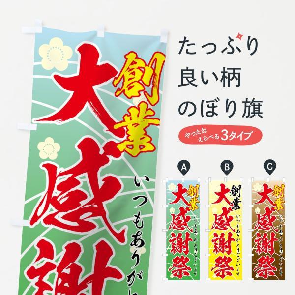 のぼり旗 創業大感謝祭|goods-pro