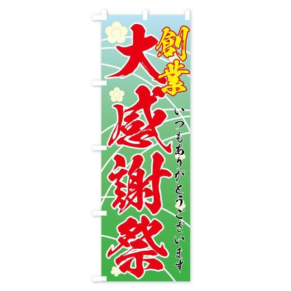 のぼり旗 創業大感謝祭|goods-pro|02