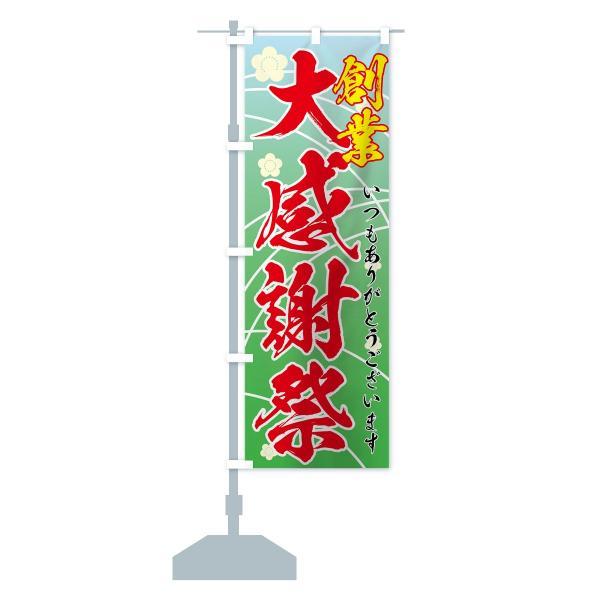 のぼり旗 創業大感謝祭|goods-pro|13