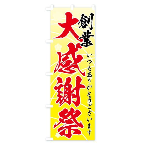 のぼり旗 創業大感謝祭|goods-pro|03