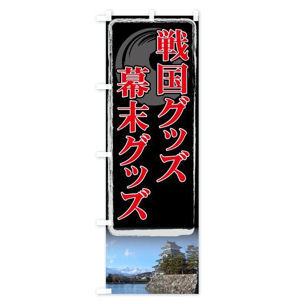 のぼり旗 戦国グッズ|goods-pro|03