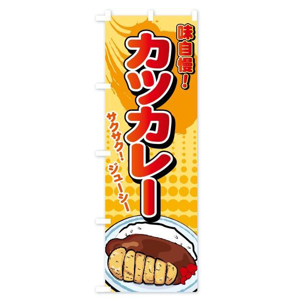 のぼり旗 カツカレー|goods-pro|02