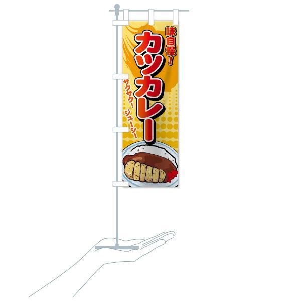のぼり旗 カツカレー|goods-pro|16