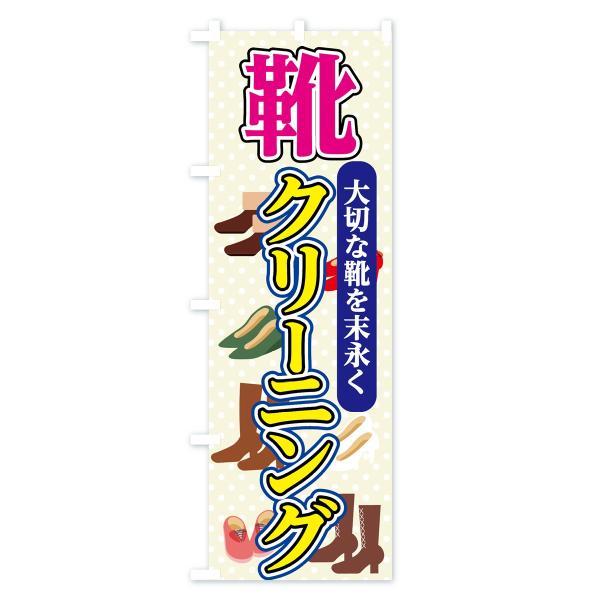 のぼり旗 靴クリーニング|goods-pro|04