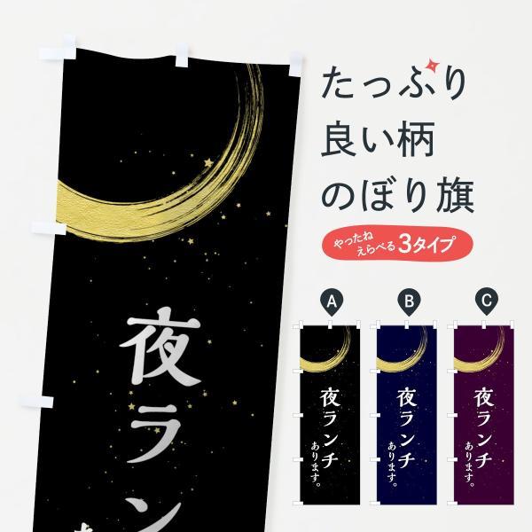 のぼり旗 夜ランチ|goods-pro