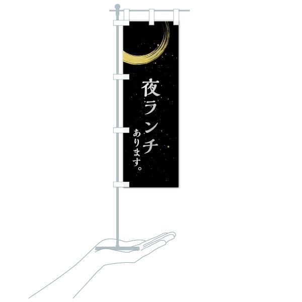 のぼり旗 夜ランチ|goods-pro|16