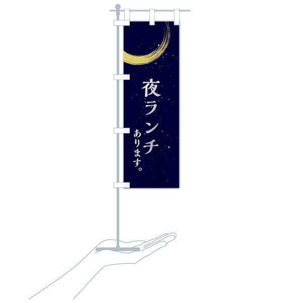のぼり旗 夜ランチ|goods-pro|17