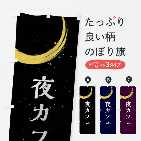 のぼり旗 夜カフェ|goods-pro