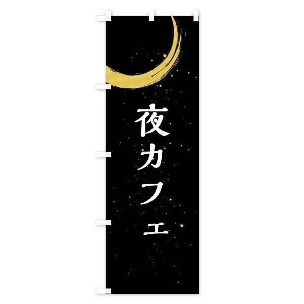 のぼり旗 夜カフェ|goods-pro|02