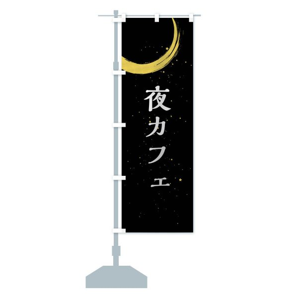 のぼり旗 夜カフェ|goods-pro|13