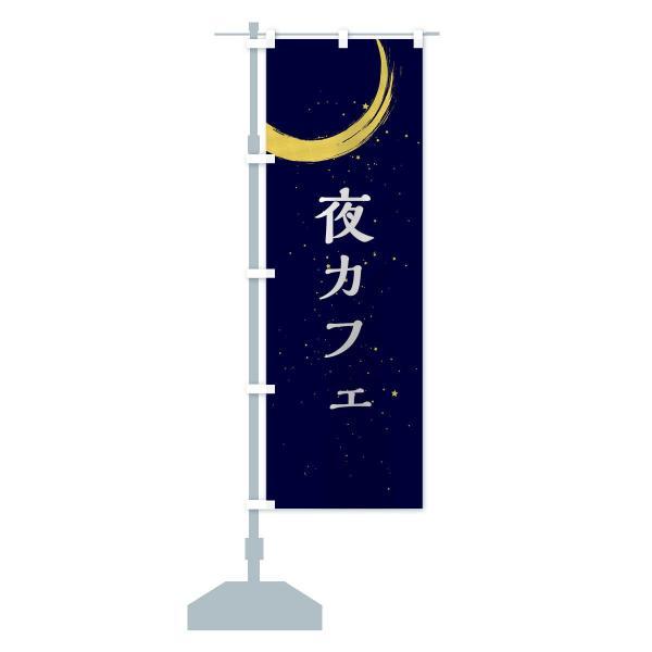 のぼり旗 夜カフェ|goods-pro|14