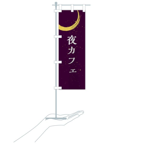 のぼり旗 夜カフェ|goods-pro|20
